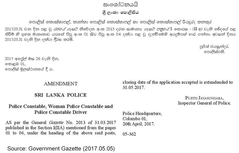 Women Police Constable - Sri Lanka Police